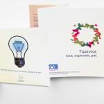 Ευχετήριες Κάρτες ΜΕΡΙΜΝΑ - ALTAVIA