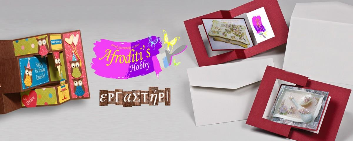 Afroditis Hobby Decoupage Scrapbooking Κάρτες 3D Τρισδιάστατες