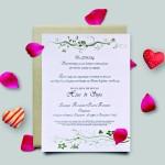 Προσκλητήρια Γάμου, Προσκλητήρια, Γάμος, Βάπτιση, λαμινέιτ, κατά παραγγελία