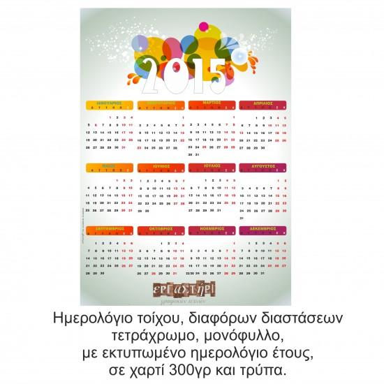 Ημερολόγιο, Ημερολόγιο τοίχου, Ημερολόγιο οικονομικό